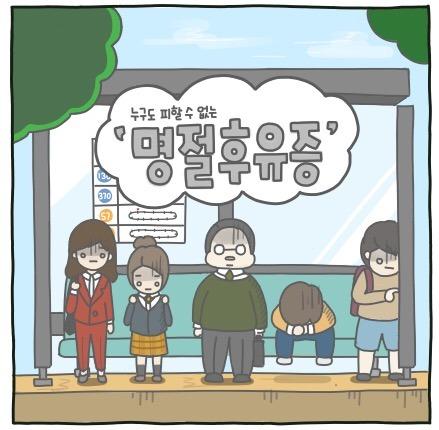 웹툰, 명절 후유증 극복법 4가지(시청역 헬스장 휘트니스월드)