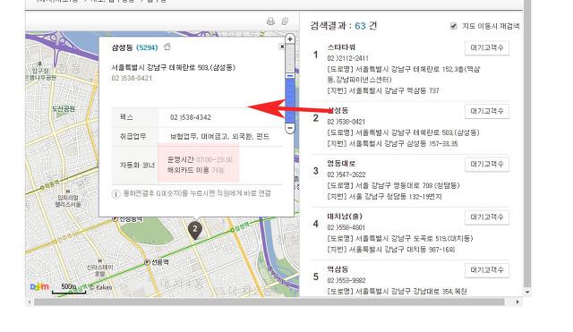 국민은행 영업시간 대기시간 지점별 확인 알아보기