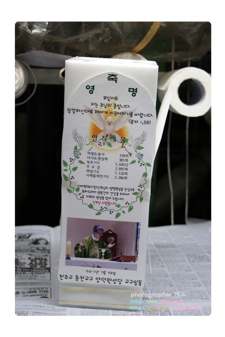 춘천교구 양덕원성당 영명축일 양초 종이 시안