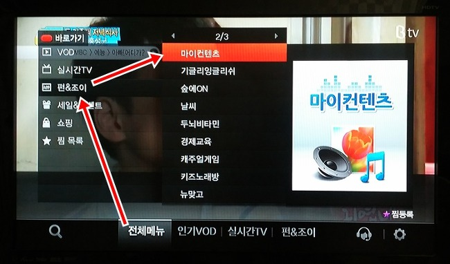 SK Btv 셋톱박스 USB 연결하여 외부 동영상 보는 방법