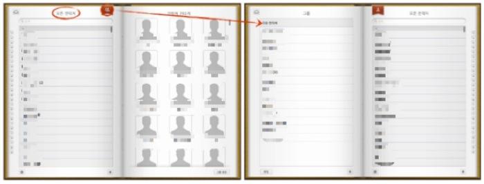 갤럭시S5 연락처 옮기기, 구글캘린더, 아이폰,