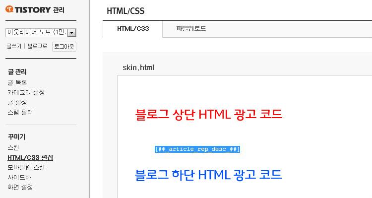 티스토리 블로그,  애드센스 광고 배치 방법,  왼쪽 광고 배치, 오른쪽 광고 배치, 양쪽에 광고 배치, 애드센스, 티스토리, Adsense, Tistory, HTML, CSS, 블로그 광고 배치 하기, 광고 HTML 코드