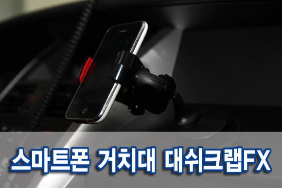 차량용 스마트폰 거치대 대쉬크랩FX