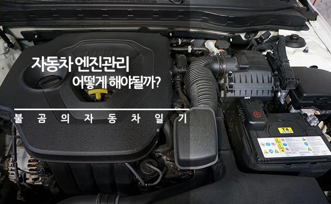 차량 엔진관리 어떻게 해야될까? - 불곰의 자동차 일기