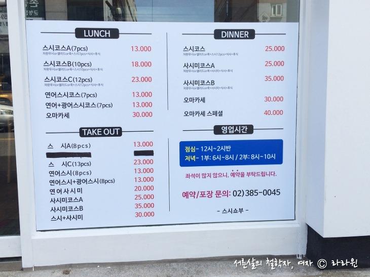 스시쇼부, 응암동 초밥 맛집