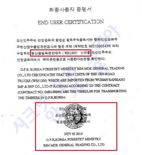 북한이동식미사일발사대 최종사용자증명서 임목무역총회사