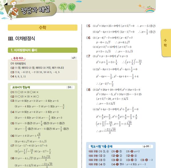 중 2 과학 교과서 pdf