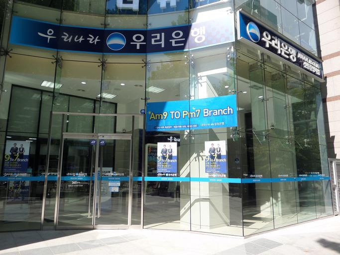 [금융상품] 우리은행 추천 상품, 금리확인