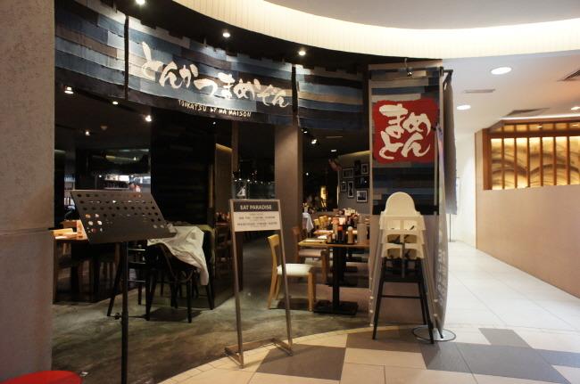 일본식 돈까스 맛집, 쿠알라룸푸르 원우타마 쇼핑몰