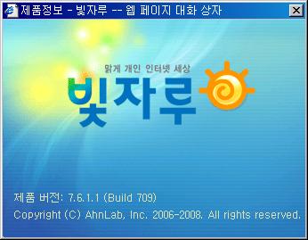 무료 백신 빛자루 데스크톱 3.0
