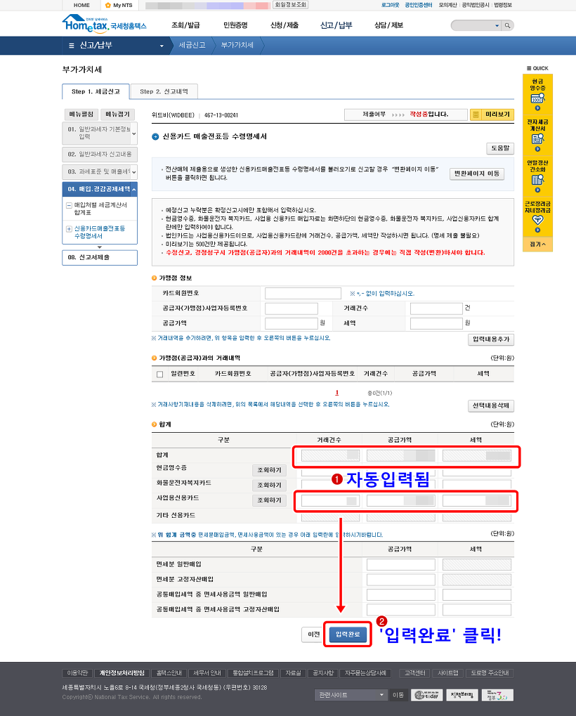 Cách nộp thuế GTGT dành cho doanh nghiệp ở Hàn