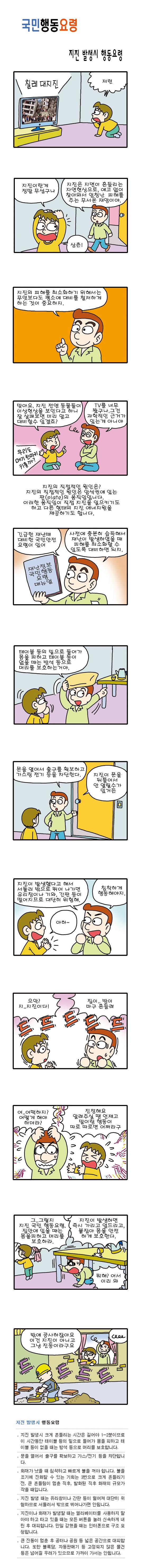 지진발생 시 행동요령 알아두세요