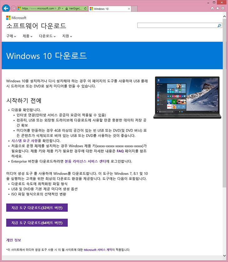 윈도우10 ISO 다운로드 방법, 윈도우10 직접 설치,윈도우10 ISO,윈도우10,Windows 10 ISO,ISO,IT,운영체제,MS,마이크로소프트,다운로드,윈도우10 ISO 다운로드 방법 및 윈도우10 직접 설치에 대한 부분을 설명드릴려고 합니다. Windows 10은 29일 오후 5시부터 순차적으로 업그레이드 설치가 가능 합니다. 전세계적으로 진행이 되는 만큼 조금 더 늦어질 수 도 있습니다. 좀 더 빨리 설치해보고 싶은 분들은 윈도우10 ISO 다운로드 방법을 이용해서 직접 업그레이드 설치가 가능 합니다. 또는 제품키를 추후에 갖게 되면 직접 클린 설치도 가능 합니다. 윈도우10은 앱이 기존 윈도우8보다 무척 편리해졌습니다. 근데 당장 업그레이드는 권하고 싶진 않습니다. 아직 문제가 있기 때문이죠. 윈도우10 ISO 다운로드를 받아 업그레이드를 하든 아니면 윈도우10으로 예약 시스템을 이용해서 업그레이드를 하든 당장 하는것은 문제가 있을 수 있습니다. 금융사이트와 블로그 카페 등의 시스템과 정확하게 잘 구동이 되려면 조금 더 시간이 걸릴 것 입니다. 그리고 제가 그동안 계속 이야기했던 윈도우10 시작화면에 폴더에 드레그 하는것도 아직 적용이 안되었습니다. 미흡한 부분이 분명 있네요. 윈도우10을 먼저 출시하고 추후에 업그레이드 하겠다는 부분이 분명 있으므로 천천히 지켜보며 진행하는것도 나쁘지 않아보입니다.