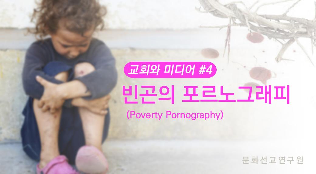 빈곤의 포르노그래피