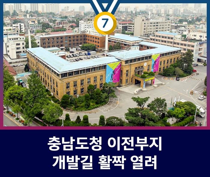 2016 대전시정 10대뉴스