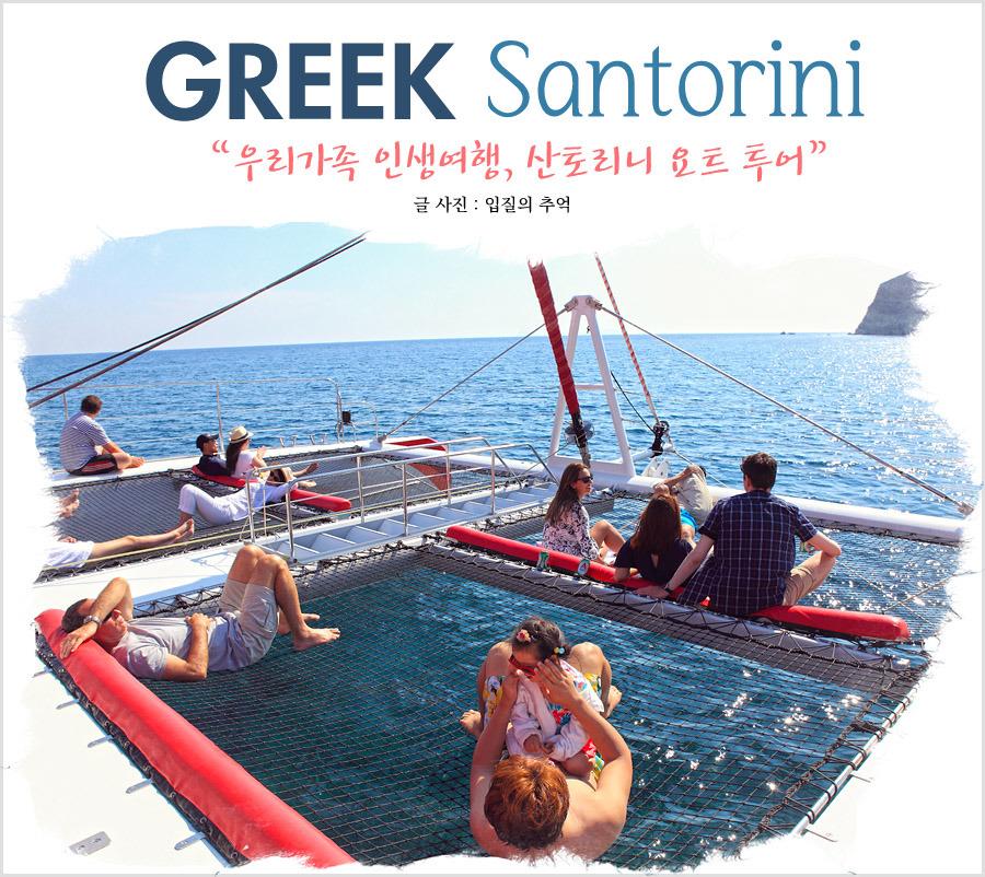 그리스 산토리니 여행(8), 우리가족 인생 여행이 된 산토리니 선셋 요트 투어
