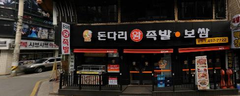 [생생정보통 맛집] 1) 돈다리왕족발보쌈 (냉채족발)   <도전! 최강자>  송파구 잠실동