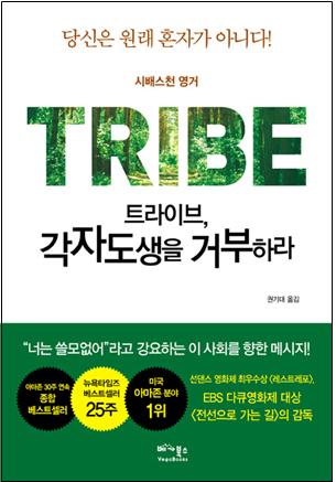 [표지] TRIBE 트라이브, 각자도생을 거부하라
