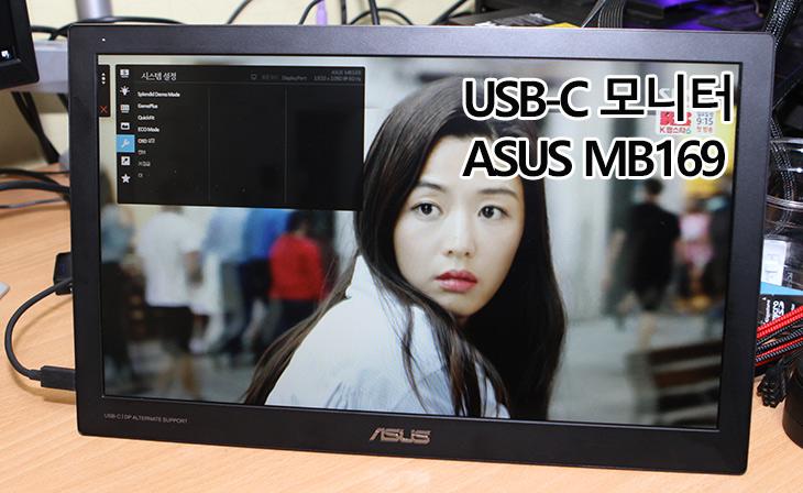 ASUS ,MB169C+, USB-C 모니터 ,썬더볼트3 , Type-C ,사용기, IT,IT 제품리뷰,이제는 모니터도 간편하게 연결되어야 합니다. 그런 모니터를 소개 합니다. ASUS MB169C+ USB-C 모니터 썬더볼트3 및 Type-C C 연결 및 사용을 해 봤는데요. USB 타입의 모니터는 이미 있었습니다. 단점이라면 느리다는 점이죠. ASUS MB169C+ USB-C 모니터는 USB-C USB 3.1 이상의 빠른 속도를 이용하고 전력공급도 한번에 해결하는 그런 모니터 입니다. 내부적으로 DP로 연결되어서 사용하는 형태로 속도 또한 빠릅니다.