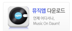 뮤직앱 다운로드 언제 어디서나, Music on Daum!