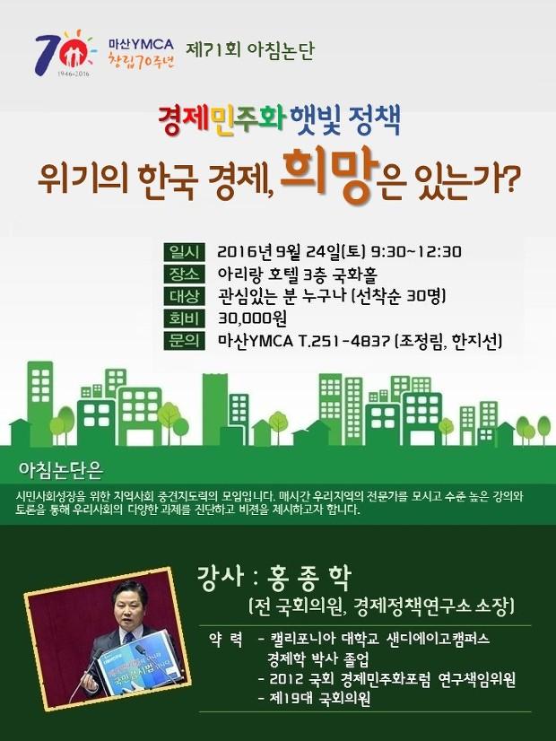 위기의 한국경제...홍종학에게 듣는다
