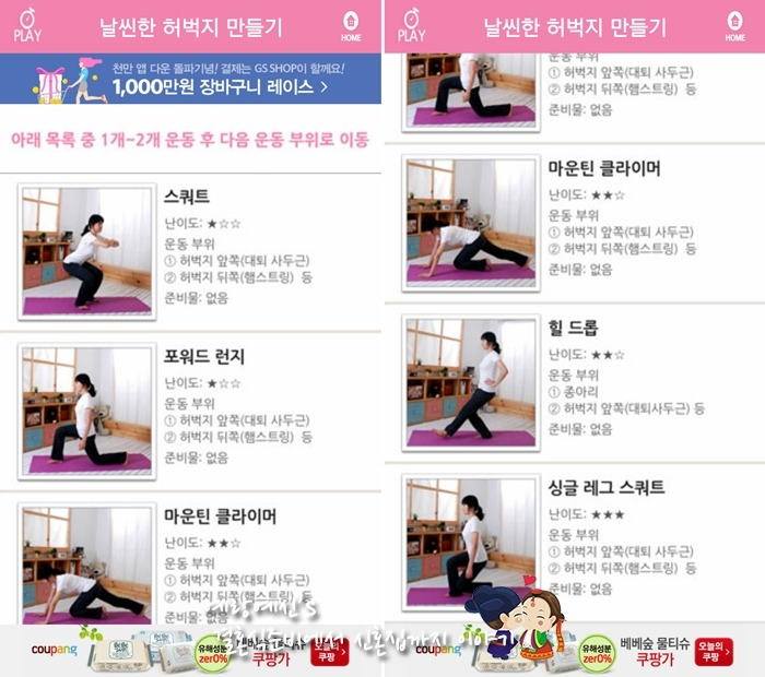 집에서 다리운동 하는법, 모델 다리 만들기, 여자 다리운동,