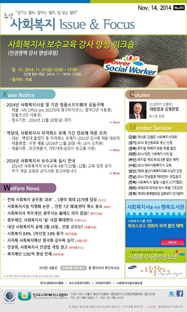 [315호] 사회복지 Issue & Focus 사회복지사 보수교육 강사양성 워크숍
