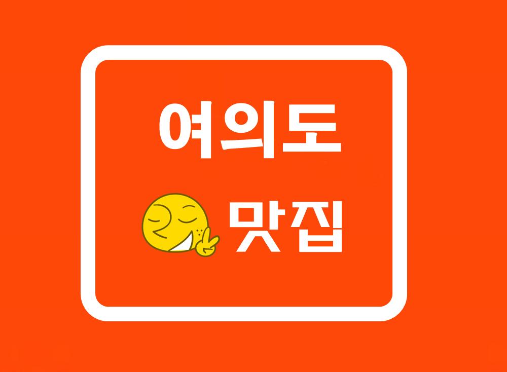 [서울 맛집]여의도 맛집 모음