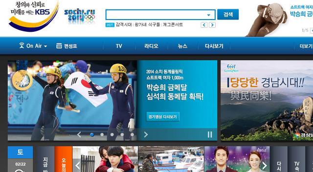 컴퓨터 인터넷으로 실시간 온에어 티비,라디오 보기 (KBS,MBC,SBS)
