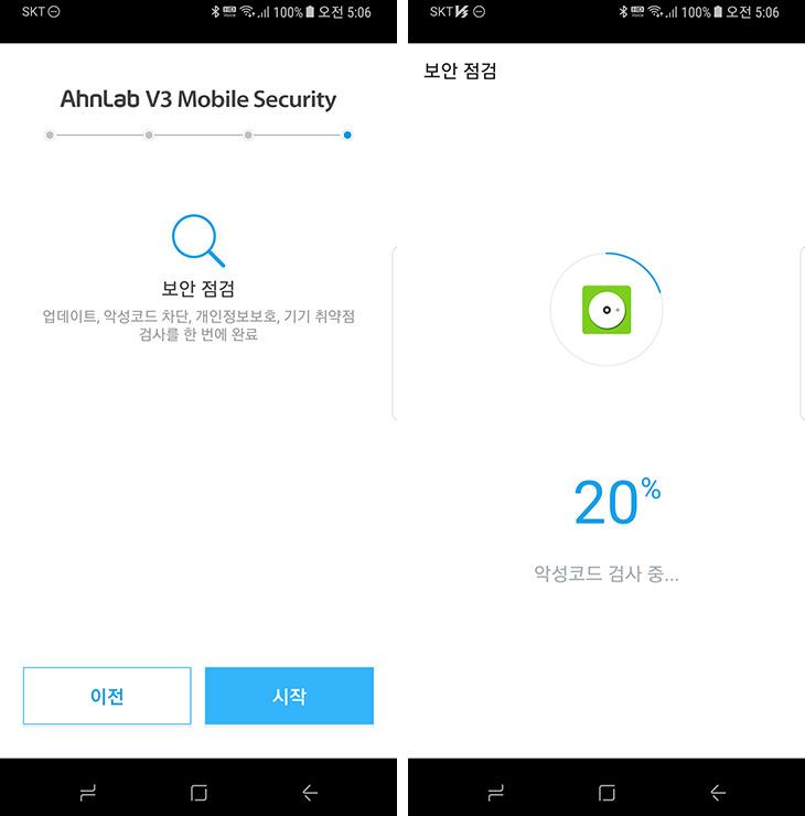 스마트폰백신 ,모바일랜섬웨어, V3 Mobile Security, PC, V3 Lite,IT,IT 인터넷,자신이 사용하는 장치에 대한 보안은 신경 써야겠죠. 무료로 보안을 챙깁시다. 스마트폰백신 모바일랜섬웨어 V3 Mobile Security PC는 V3 Lite로 보안레벨을 높일 수 있는데요. 근데 이미 사용중일지도 모릅니다. 스마트폰 백신 모바일랜섬웨어 막기 위해서 V3 Mobile Security를 설치를 해 봤습니다. 최근 모바일피싱 스미싱 그리고 모바일해킹등 스마트폰을 많이 쓰다보니 위험한 일들이 더 많이 바생하고 있는데요.보안 프로그램을 설치하면 이런 문제를 사전에 예방을 할 수 있습니다.