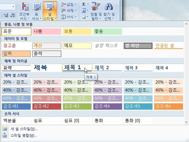 엑셀, Excel, 셀 스타일, 표 서식, 필터, 필터 해제, 조건부 서식, 스타일, 테두리, 셀서식, 영역, 머리글 포함, 차트, chart, 챠트, 차트만들기