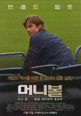 머니볼 영화 포스터