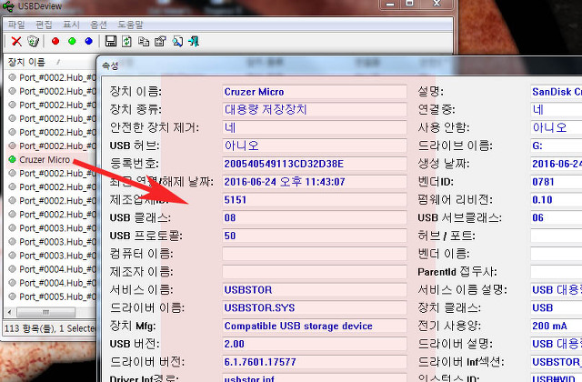 USB 사용기록 속도측정 DEVIEW 한글판 설치 사용방법