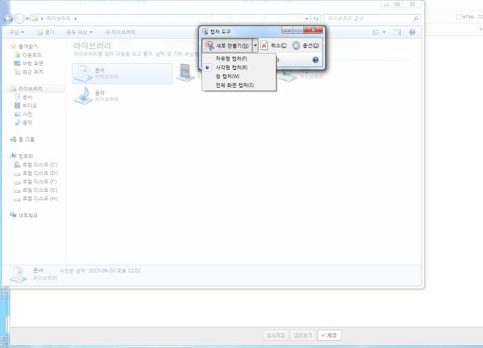 화면캡쳐, 캡쳐도구, 윈도우7,window7