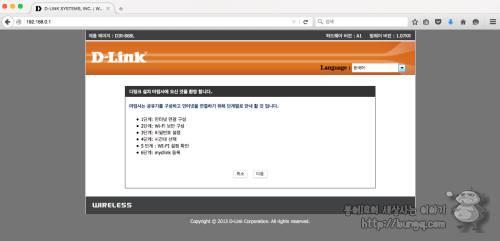 디링크, d-link, dir868l, ac1750, 듀얼밴드, 공유기, 와이파이,  802.11ac, 설정법