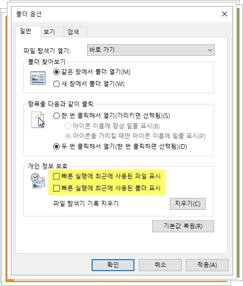 윈도 10 폴더 옵션
