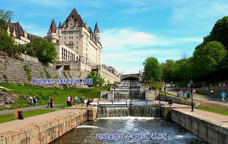 캐나다 수도 오타와 리도 운하입니다