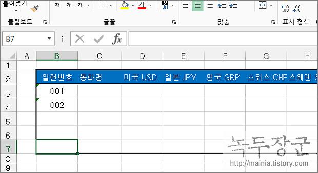 엑셀 Excel 0 으로 시작하는 일련번호 만드는 방법