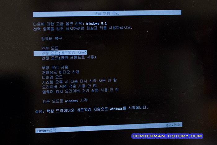 윈도우8 안전모드 선택 화면