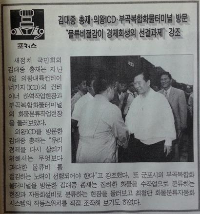김대중 대통령 후보 '물류기지 방문' 비화