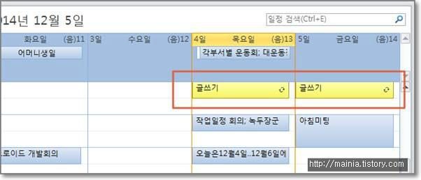 아웃룩(Outlook) 일정을 쉽게 구분하기 위해 색 범주 적용하기