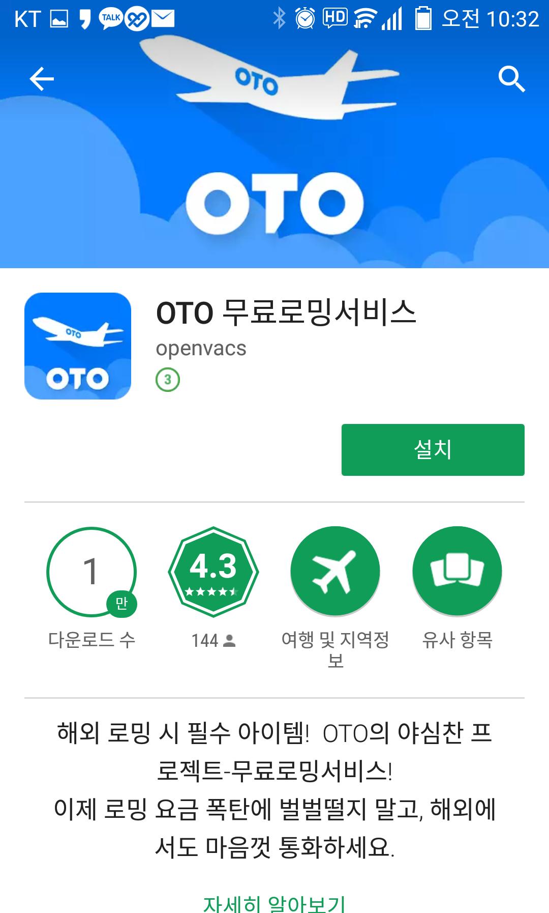 OTO 무료로밍서비스 앱