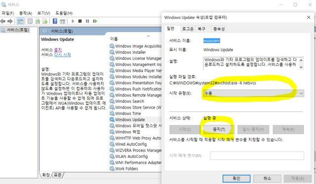 윈도우10 자동업데이트 종료