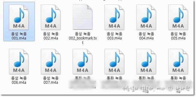 통화녹음, 음성녹음, m4a mp3 변환, 녹음파일 pc저장, 스마트폰 녹음파일, 통화 녹음 파일, 음성 녹음 파일, 파일 변환, IT,