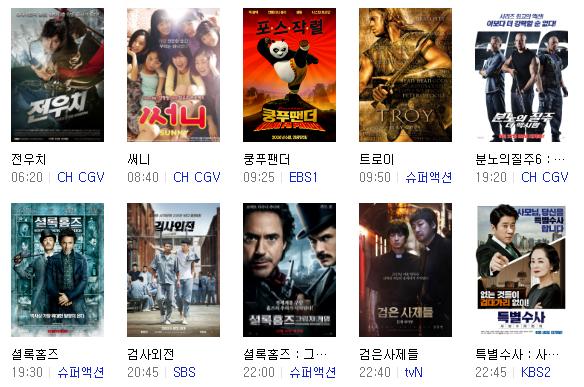 설날 tv특선영화 편성표