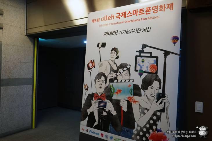 글로벌 No.1 스마트폰 영화로 올라선 올레 국제 스마트폰 영화제 참석 후기