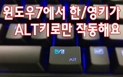 한영키오류,한영키ALT키,윈도우7한영키,REDDREAMS