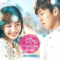 """"""" 여우야 ..."""" - 조이 (JOY)  자동재생/반복듣기/가사/뮤비"""