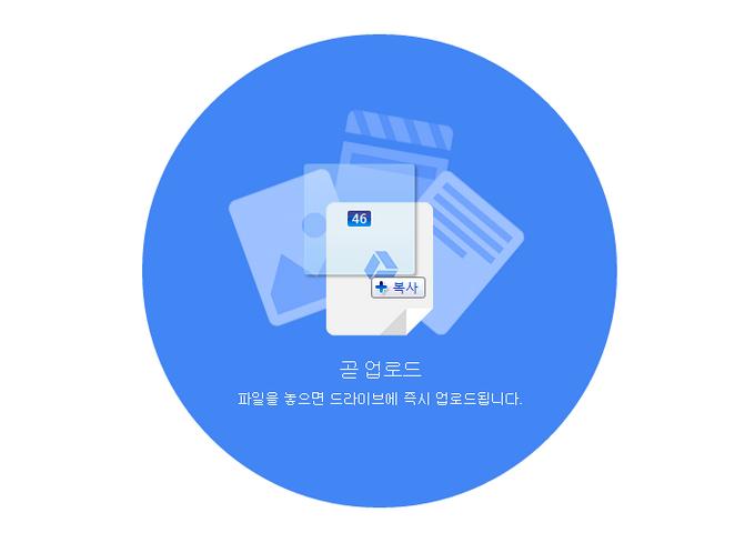 구글 드라이브 드래그 앤 드롭