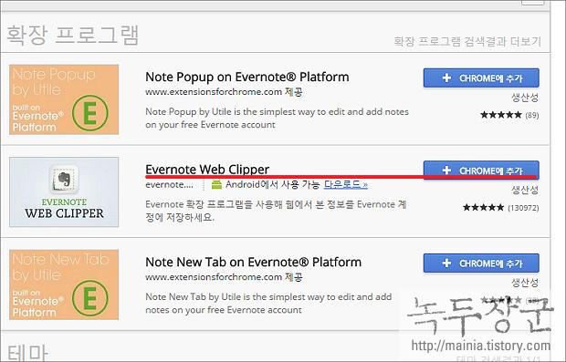 에버노트 Evernote 구글 크롬에서 내 자료 우선 검색하는 방법